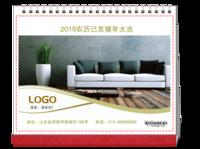 简约大气家居商务台历-10寸双面印刷台历