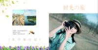 时光之旅(页内照片可替换)-方8青春纪念册30p