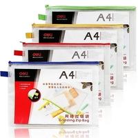 得力得力网格拉链袋5594 文件袋学生 文具袋