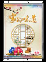 亲人的礼物(中国风)家的味道-A4杂志册(32P)