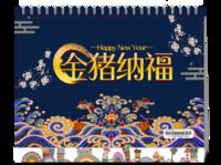 金猪纳福-手绘宫廷风-8寸单面印刷台历