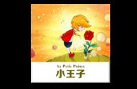 小王子の成长-8x8印刷单面水晶照片书21P