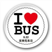 我爱巴士世界无车日-5.8个性徽章