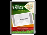 致青春大学中学小学毕业纪念册珍藏版-A4杂志册26p(哑膜、胶装)