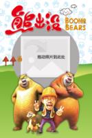 熊出没光头强熊大熊二动画片宝宝最爱-18寸木版画竖款