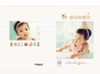 快乐的童年-硬壳精装照片书20p(亮膜)