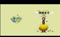 【珍藏版】照相本子·几米漫画-方8寸硬壳对裱杂志册