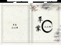 中国水墨书画艺术毕业纪念册(封面文字可改)-硬壳精装照片书