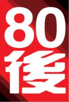 80后的回忆-定制lomo卡套装(25张)