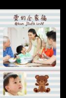 爱宝贝-印刷胶装杂志册34p(如影随形系列)