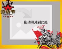 五一劳动节商务企业劳动人民最光荣-10寸木版画横款