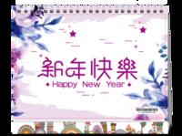 新年快乐#-8寸单面印刷台历