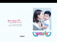 宝贝计划 儿童 萌娃 宝贝 照片可替换-硬壳精装照片书22p