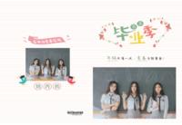 青春毕业季-文艺小清新毕业纪念-高档纪念册40p