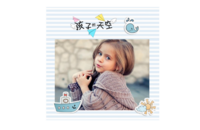 孩子的天空-8x8印刷单面水晶照片书