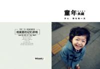 童年典藏 儿童 萌娃 亲子(300相框)照片可替换-硬壳对裱照片书30p