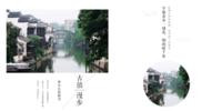 古镇漫步 摄影旅行写真集-微喷pu蝴蝶装对裱照片书 方10寸(30p)