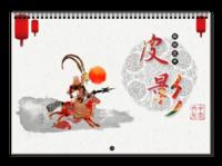 【中国传统文化皮影戏】商务版-A3横款挂历