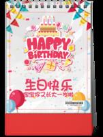 生日快乐#-8寸竖款单面台历