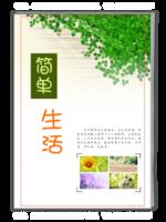 简单生活-记录快乐点滴(全家福、家庭、青春、浪漫、旅行、校园)02-A4杂志册(32P)
