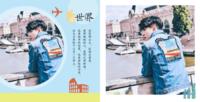旅行看世界(男生女生通用版)图片可替换-- 旅行 旅游 写真 摄影-方8青春纪念册30p