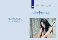 谁的青春不迷茫【青春、毕业季、毕业聚会、图文可换】-8X12锁线硬壳精装照片书32p