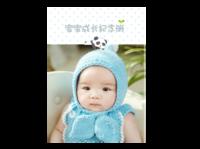 宝宝成长纪念册-A4杂志册(26p) 亮膜