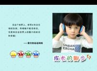 成长足迹 儿童  萌娃 宝贝 照片可替换-硬壳精装照片书20p(亮膜)
