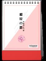 樱花之恋#-8寸竖款单面台历