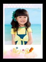 爱你宝贝-A4杂志册(36P)