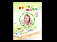 卡通儿童相册 宝宝相册 爱之专辑 我的成长 我的快乐-A4杂志册(26p) 亮膜