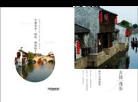 古镇漫步-硬壳精装照片书30p(亮膜)