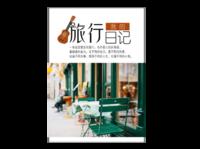 旅行日记-A4杂志册(24p) 亮膜