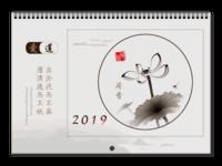 爱莲说(简洁 复古)商务 节日-A3横款挂历