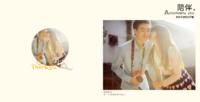 陪伴-方8青春纪念册30p