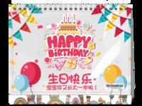 生日快乐#-8寸双面印刷台历