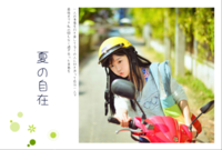 时光小记之夏之自在-A5横款胶装杂志册26p