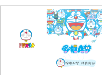 哆啦A梦 伴我同行 机器猫蓝胖子(亲子,爱情,全家福,青春,毕业,聚会)-硬壳精装照片书32p