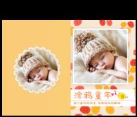 涂鸦童年-宝宝成长纪念册-15寸硬壳蝴蝶装照片书24p