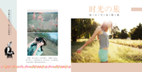 时光。旅行(页内外照片可替换)-方8青春纪念册30p