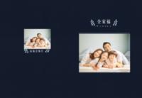 全家福-家和万事兴-8X12锁线硬壳精装照片书24p