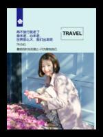 【我的美好旅行,一路走一路开花】(图文可换)-A4杂志册(36P)