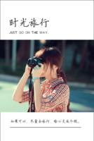 时光旅行--唯美简洁,内页清新唯美,封面可换-8x12双面水晶印刷照片书22p