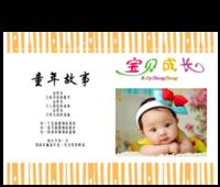 宝贝成长 儿童 萌娃 宝贝 照片可替换-15寸硬壳蝴蝶装照片书24p