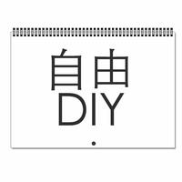 自由DIY-A3横款挂历