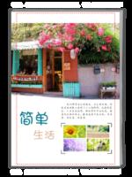简单生活-记录快乐点滴(全家福、家庭、青春、浪漫、旅行、校园)-A4杂志册(32P)