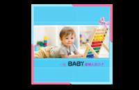 一段BABY最缠人的日子  蓝色亲子相册模版-8x8印刷单面水晶照片书21P