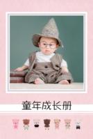 儿童成长册(文字可修改)  儿童 萌娃 宝贝 照片可替换-银盐相纸双面水晶