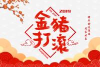 猪年吉祥-中国风十二生肖
