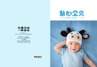甜心宝贝 儿童 萌娃 宝贝 照片可替换-硬壳对裱照片书30p